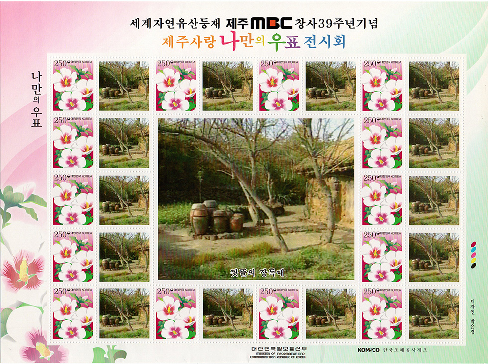 MyOwnStamps_U20_Jeju2_Sheet_981px