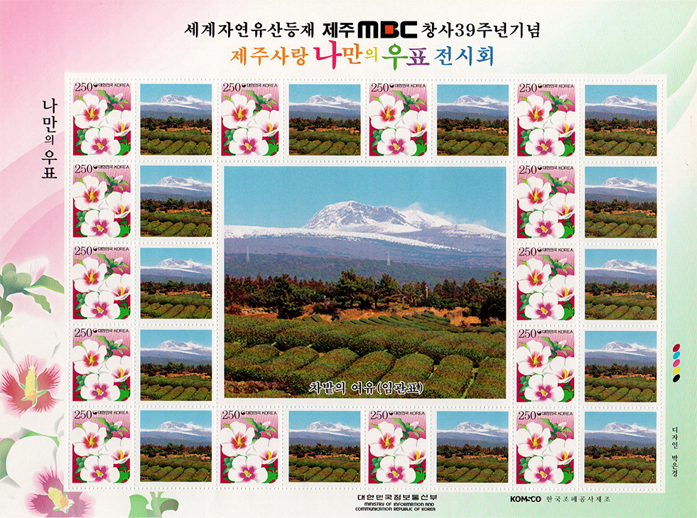MyOwnStamps_U20_Jeju3_Sheet_981px