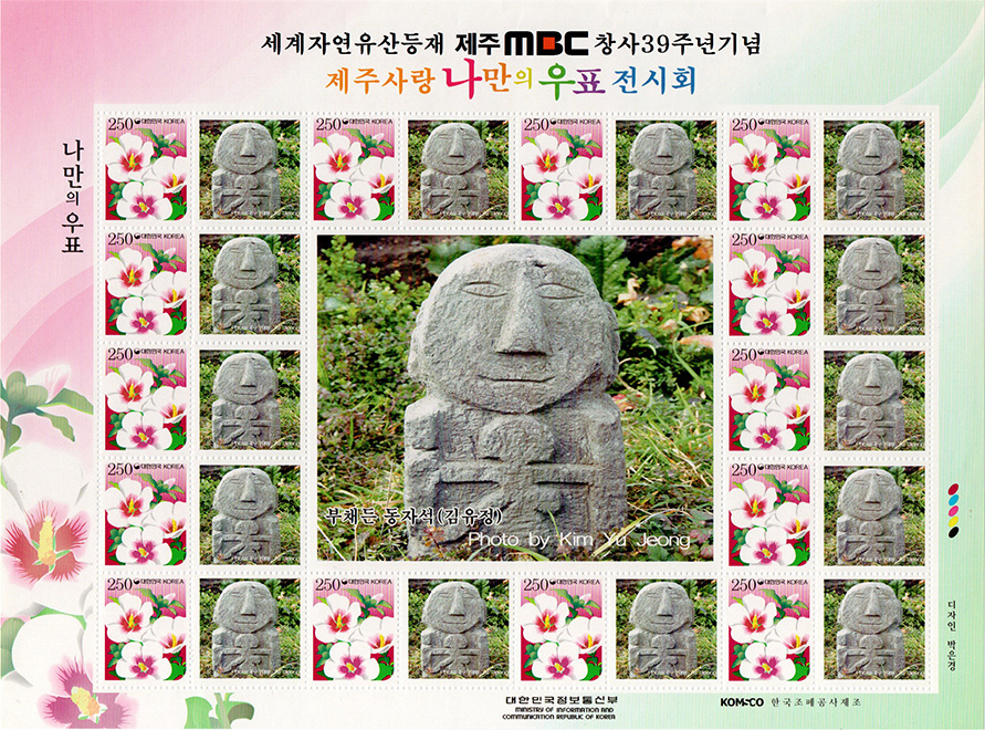 MyOwnStamps_U20_Jeju_Sheet_981px