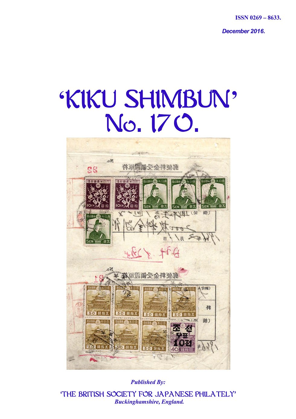 Front cover of Kiku Shimbun 170 (December 2016).