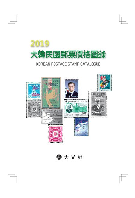 Korean Postage Stamp Catalogue 2019 — Korea Stamp Society