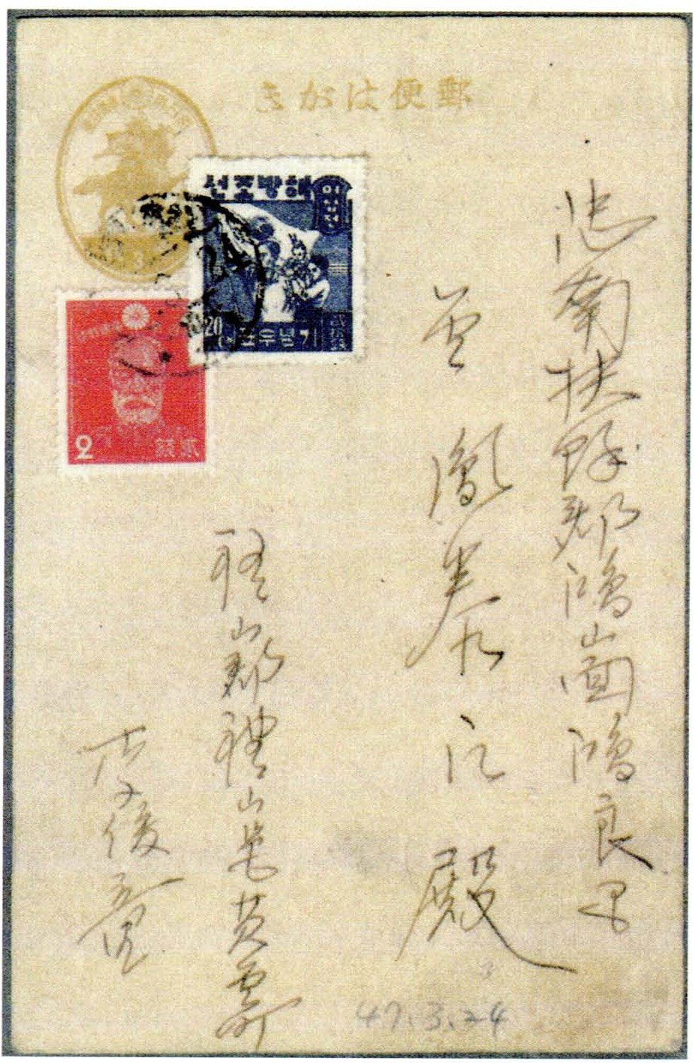Figure 5, A rare postcard at the 1947 25 sen rate made up with the Japanese postcard 3 sen, Japanese 2 sen Nogi Showa stamp, plus the 20 chon (20 sen) South Korea Liberation issue.