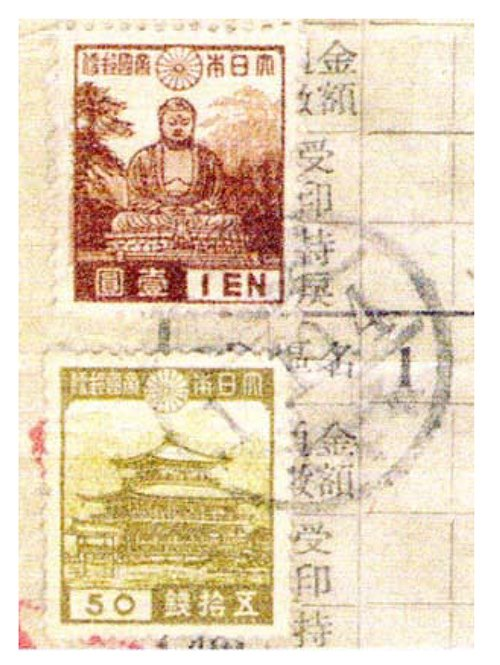 Figure 1, Japan Showa stamps 50 sen and 1 yen cancelled in North Korea, on acceptance sheet for insufficient or unpaid mail, by Japanese hand-stamp reading 'Pyeong-yang, 1. 10. 4' indicating Liberation year 1 (1945).