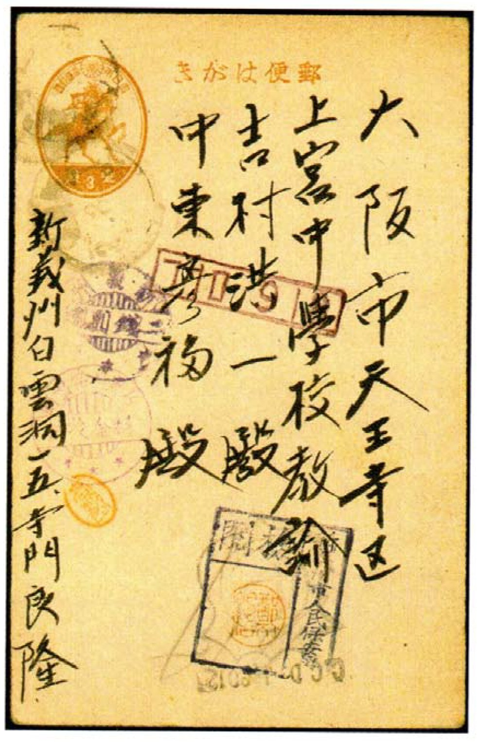Figure 3, Japanese 3 sen postcard sent from Shineuiju, North Korea, to Osaka, Japan. Cancellation of 'Shineuiju, 2. 8. 2' (2nd August 1946) then hand-stamp 'Shineuiju, 2 sen Fee Collected', incorrectly rating the postcard at 5 sen, then to Shineuiju, Tokiwa-cho post office were further 'Fee Collected' hand-stamp applied making the correct rate to Japan (rate unknown). Then Russian censorship 'GOM 918' at Shineuiju Peoples Security Station, Japanese Censorship and U.S.A. Censorship in Japan.