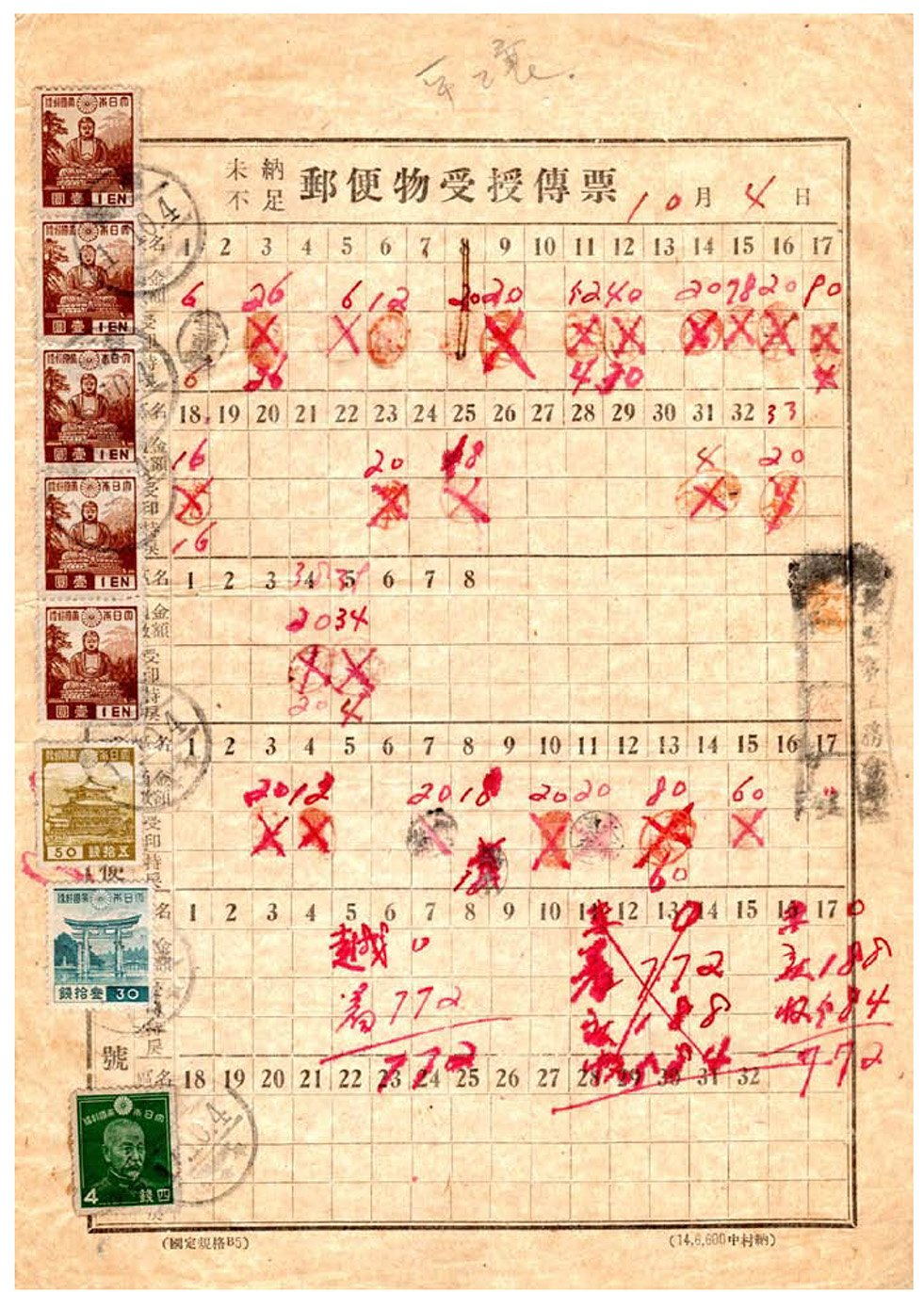 Figure 5, Internal Post Office Receipt showing usage of Japanese stamps in North Korea after WWII.