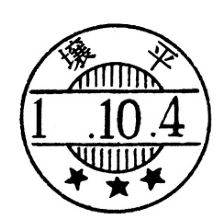 Figure 6, reconstructed cancel from Receipt for unpaid items, Pyeong-yang, Liberation year 1 = 1945.