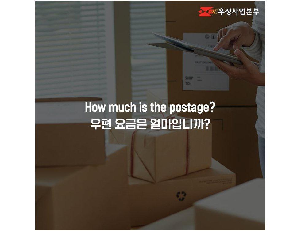 KoreaPost: