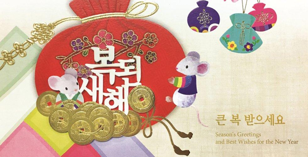 Korean New Year Greeting Cards Korea Stamp Society